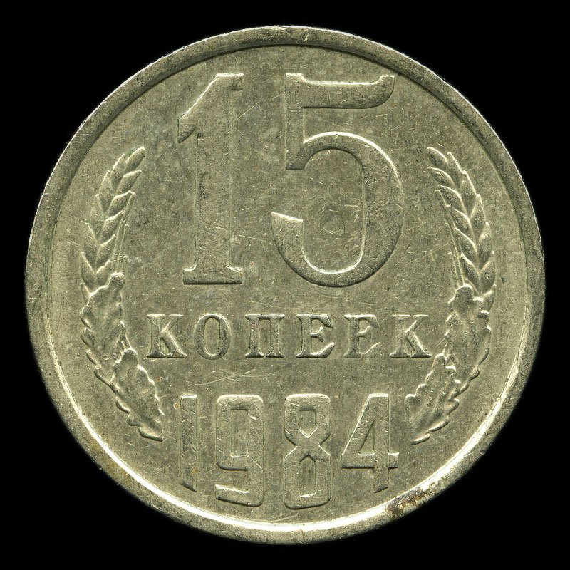 an obsolete 15 klopek coin from the USSR featuring the state emblem of the Soviet Union