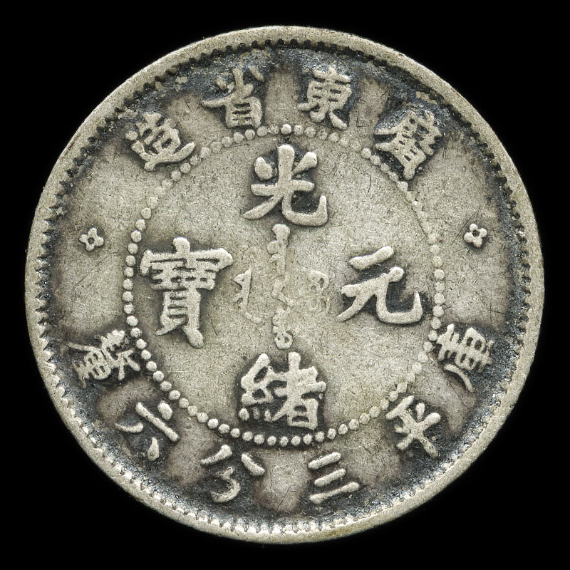 an obsolete 3.6 candareen coin issued by the Chinese province of Guangdong at the turn of the 20th century featuring an imperial dragon