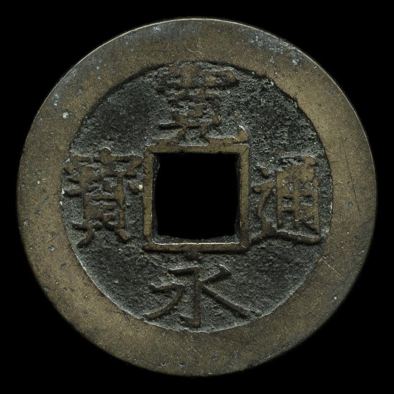 a Japanese Kan'ei Tsūhō coin worth four mon, minted from 1768-1868 during the Tokugawa Shogunate