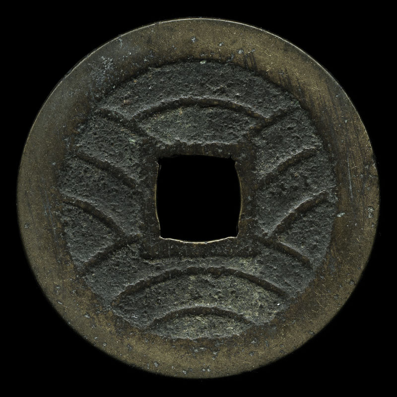 a Japanese Kan'ei Tsūhō coin worth four mon, minted from 1768-1868 during the Tokugawa Shogunate